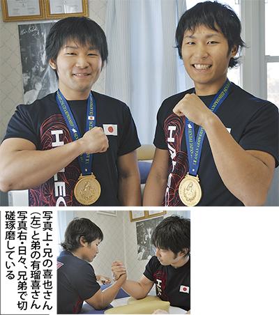 世界制覇目指す若き2人の兄弟