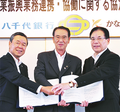 金融機関と県内初の協定