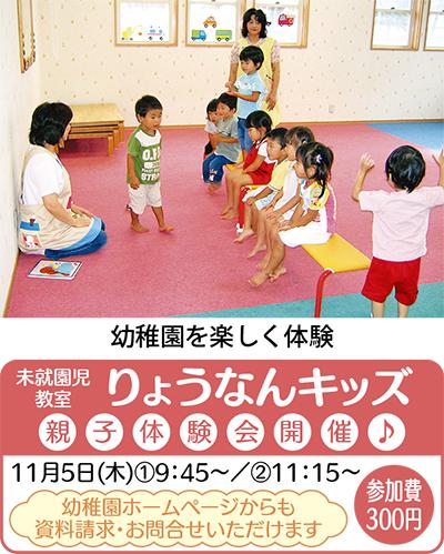 親子で遊ぼう「幼稚園体験」