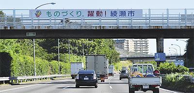 「東京じゃない」綾瀬PR