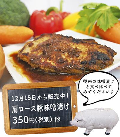 「幻の豚と大豆」の味噌漬け