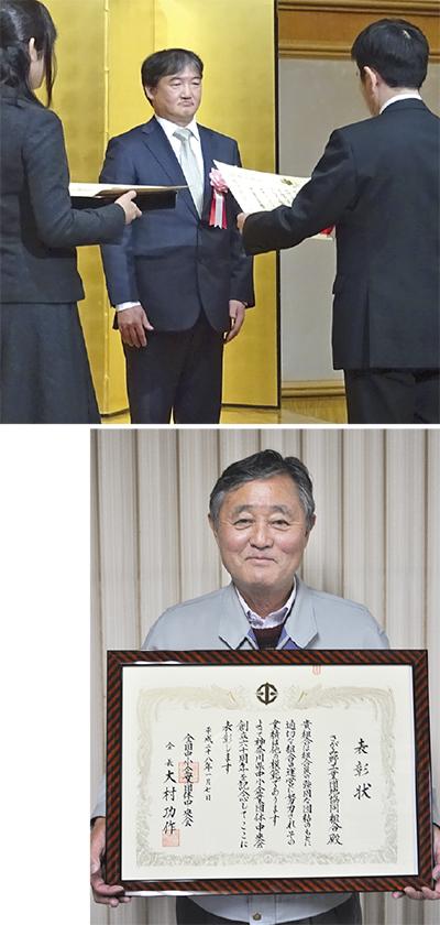 2工業団地に表彰