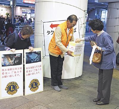 「熊本地震」受け募金活動