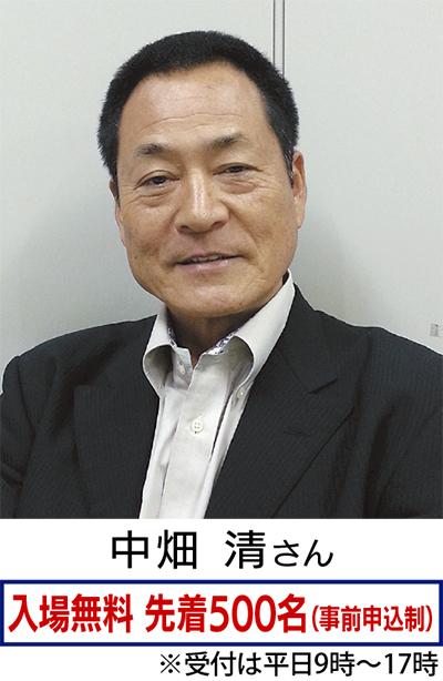 中畑清さんの記念講演会