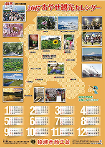 綾瀬の魅力カレンダーに