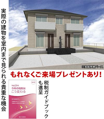 2世帯住宅の完成現場見学会