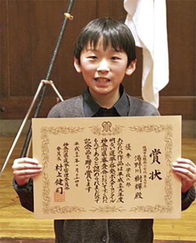 県で優秀賞に選出