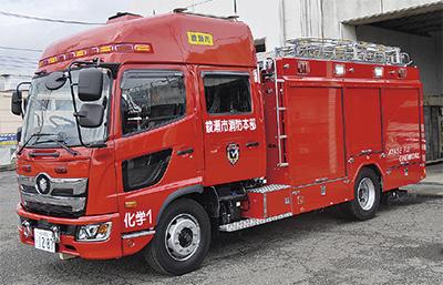新たな化学消防ポンプ車配備