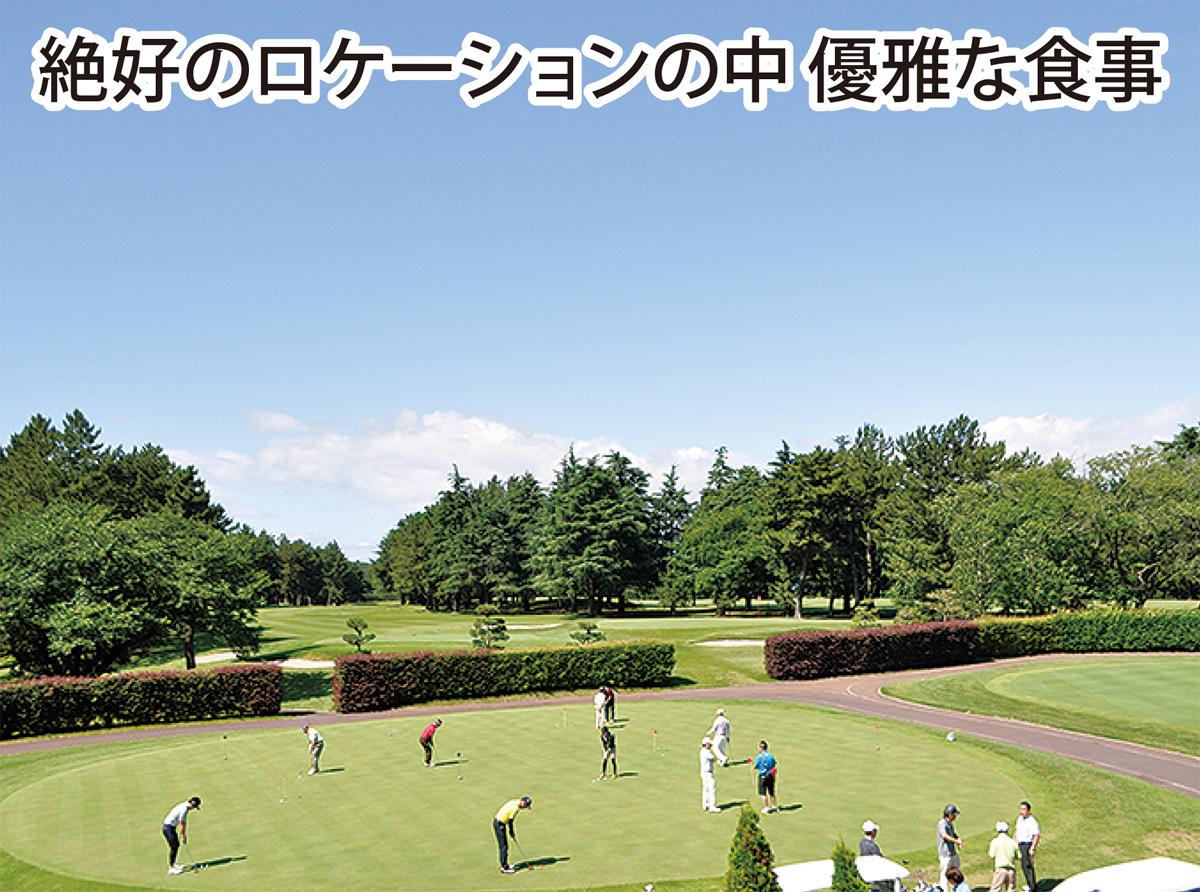小田急藤沢ゴルフクラブ優雅なランチのひと時を