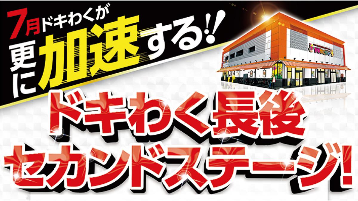 ドキわくランド長後駅前店7月23日リニューアルオープン