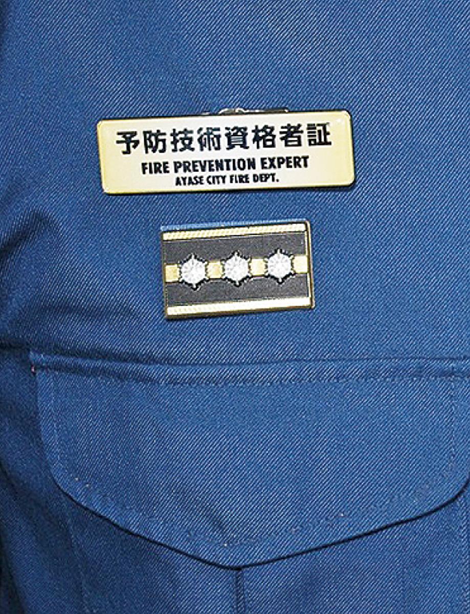 有資格者見える化で火災予防体制強化へ