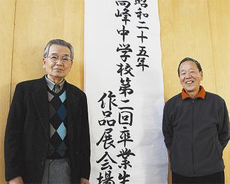 実行委員の中村さん(左)と佐藤さん