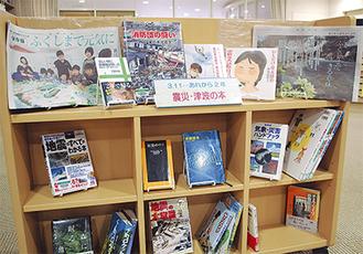 震災や災害に関する図書をまとめたコーナー