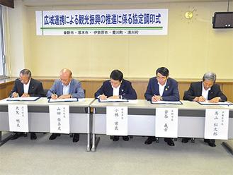 協定書に調印する5市町村の首長
