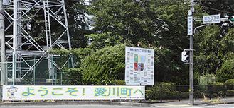 工業団地入口の横断幕