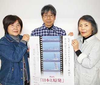 「日本と原発」ポスターと実行委員会メンバー