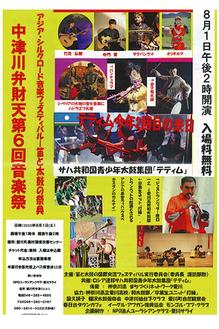 「中津川弁財天第6回音楽祭」のポスター