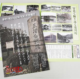 町広報の「新町発足60周年記念特別号」