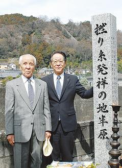 建立された石碑と井上さん(左)、小野澤町長