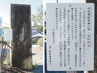 中津に残る正門門柱(写真左)と案内板