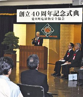 40周年記念式典の様子