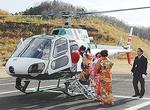 村成人式のヘリ散策