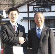 清川に新たな協力隊