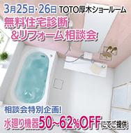 無料住宅診断&リフォーム相談会