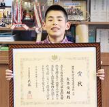 愛川町から2人受賞