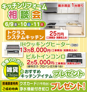 システムキッチン(展示現品)が25万円のビッグチャンス!!