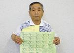 申請第1号となった佐川さん