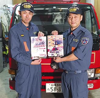 第二分団の独自チラシを手にする有賀分団長(左)と平本茂樹広報委員長
