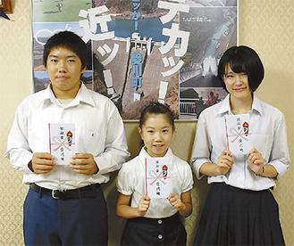 全国大会で活躍した吉川湧汰君(左)、仁科好葉さん(中央)、諏訪部小夏さん(右)