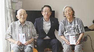 町内最高齢カップルの石井さん夫婦と小野澤町長
