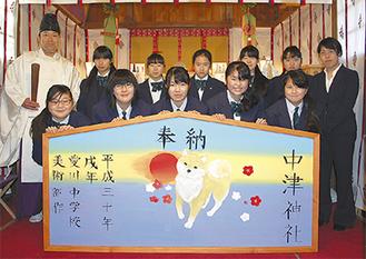 奉納された「戌」の大絵馬と生徒たち