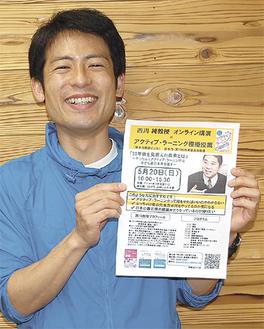 イベントのポスターを手にする小林さん
