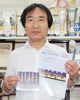 CDとコンサートのチラシを手にする岡本さん