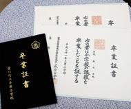 卒業証書は伝統和紙