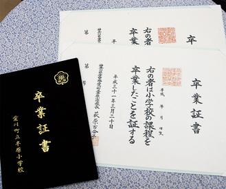 児童に渡された手漉き和紙の卒業証書