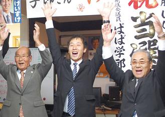 当選を喜ぶ佐藤氏(写真中央)