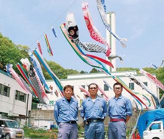 鯉のぼり掲揚の中心となっている菊地原正美さん(中央)、篠原修一さん(右)、大貫伸一さん(左)