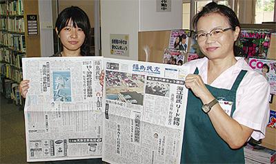 福島の今が読める