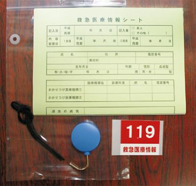 医療情報セット配布