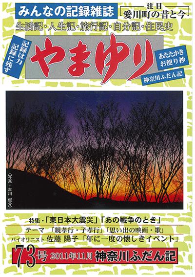 特集は愛川町の昔と今