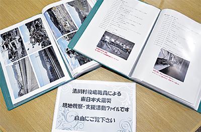 震災支援記録を展示