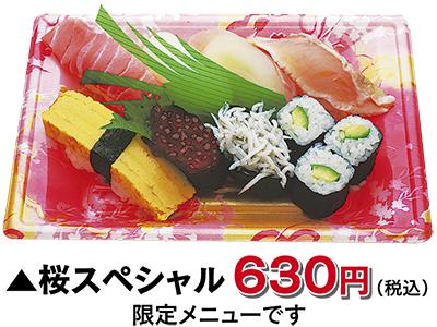 春満開「桜スペシャル」