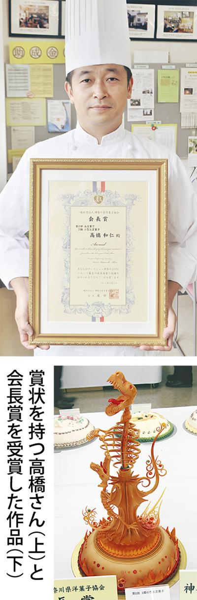 高橋さんが会長賞