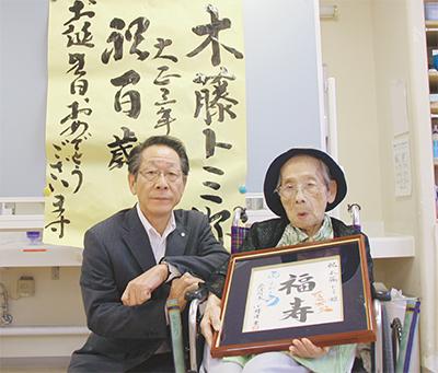 木藤トミさん100歳に