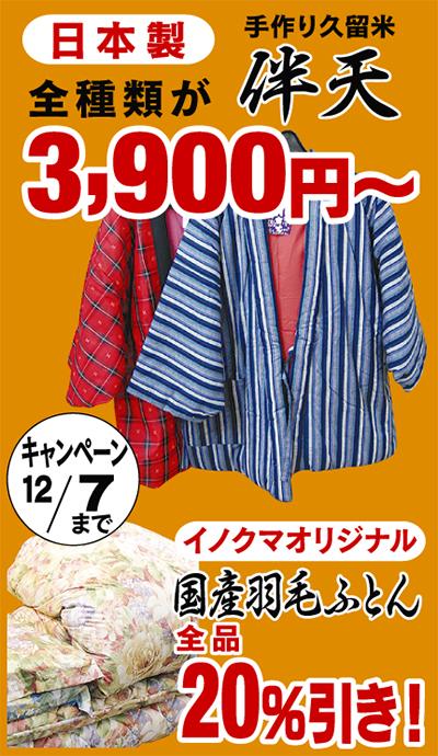 国産毛布、全品20%引き