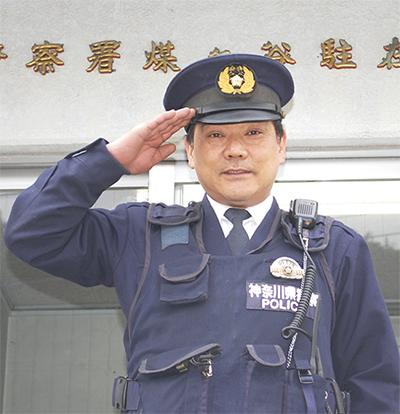 煤ヶ谷駐在所 渡部巡査部長が着任 | 愛川・清川 | タウンニュース